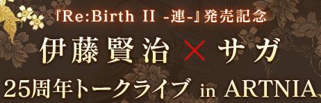 『Re:Birth II -連-』発売記念 伊藤賢治×サガ 25周年トークライブ in ARTNIA