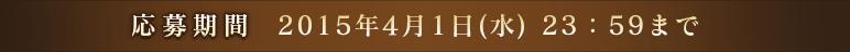 キャンペーン期間 2015年4月1日(水) 23:59まで
