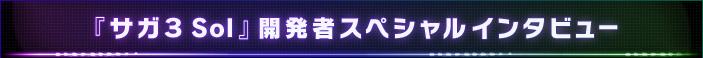 『サガ3 Sol』開発者スペシャルインタビュー