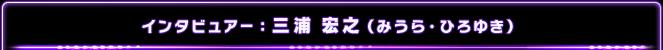 インタビュアー:三浦 宏之(みうら・ひろゆき)