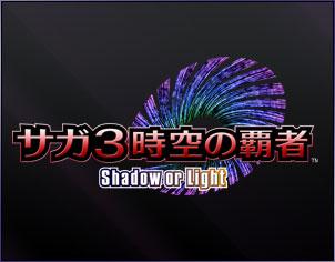 『サガ3時空の覇者 Shadow or Light』商品画像