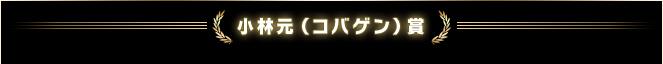 小林元(コバゲン)賞