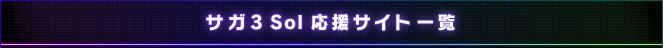 サガ3 Sol 応援サイト一覧