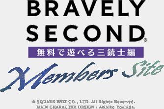 ブレイブリーセカンド BRAVERY SECOND 無料で遊べる三銃士編 メンバーズサイト