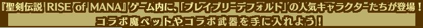 『聖剣伝説 RISE of MANA』ゲーム内に、「ブレイブリーデフォルト」の人気キャラクターたちが登場!コラボ魔ペットやコラボ武器を手に入れよう!