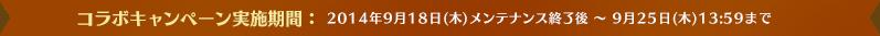 コラボキャンペーン実施期間:2014年9月18日(木)メンテナンス終了後 ~ 9月25日(木)13:59まで