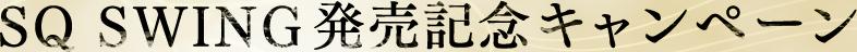 SQ SWING発売記念キャンペーン