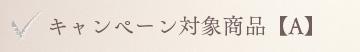 キャンペーン対象商品【A】
